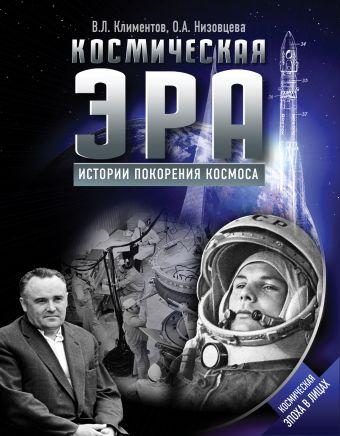 Космическая эра. Истории покорения космоса