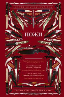 Ножи мира. Иллюстрированный гид
