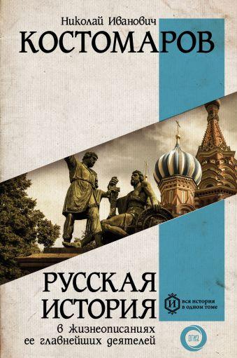 «Русская история в жизнеописаниях ее главнейших деятелей»