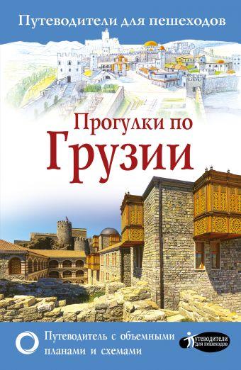 «Прогулки по Грузии»