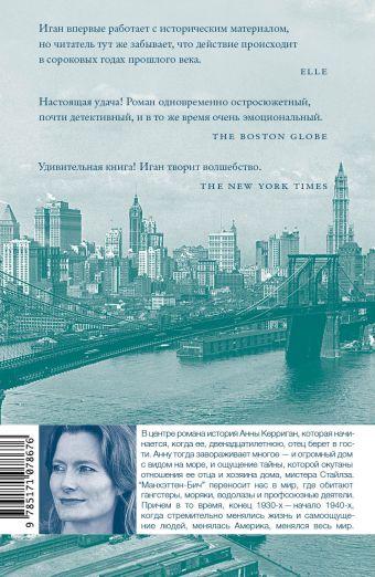 Манхэттен-Бич