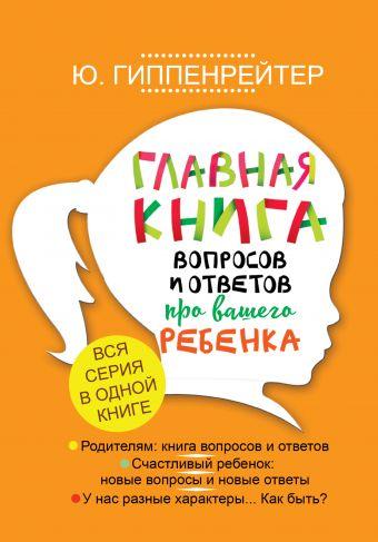 «Главная книга вопросов и ответов про вашего ребенка»