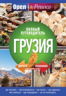 Грузия: полный путеводитель
