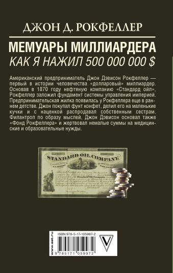 Мемуары миллиардера. Как я нажил 500 000 000 $