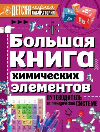 «Большая книга химических элементов. Путеводитель по периодической таблице»