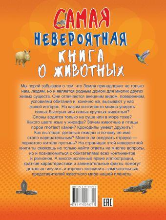 Невероятная книга о животных