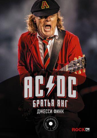 «AC/DC : братья Янг»