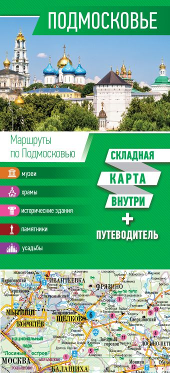 Подмосковье. Карта+путеводитель