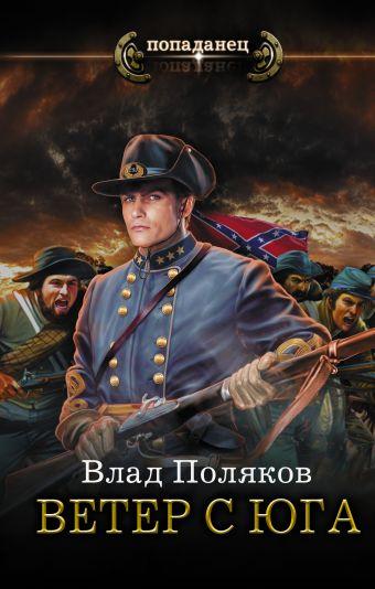 «Конфедерат: Ветер с Юга»