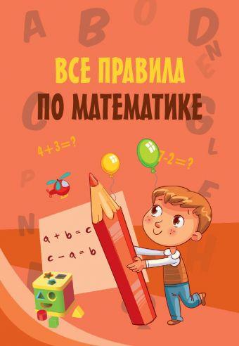 Все правила по математике