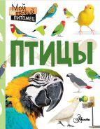 Птицы [Аронова Наталия Леонидовна]