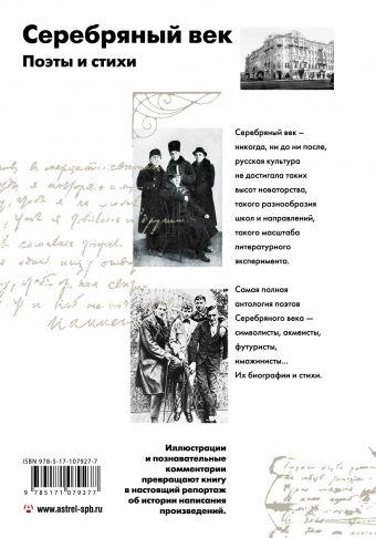 Серебряный век. Поэты и стихи