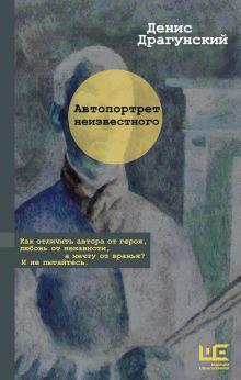 Драгунский Денис Викторович — Автопортрет неизвестного