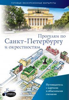 Прогулки по Санкт-Петербургу и окрестностям