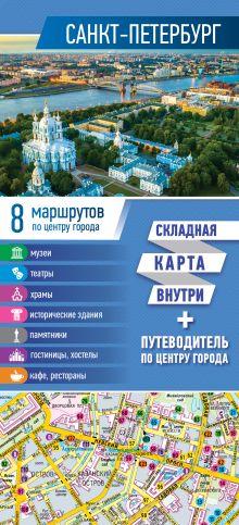 Санкт-Петербург. Карта+путеводитель по центру города (буклет)