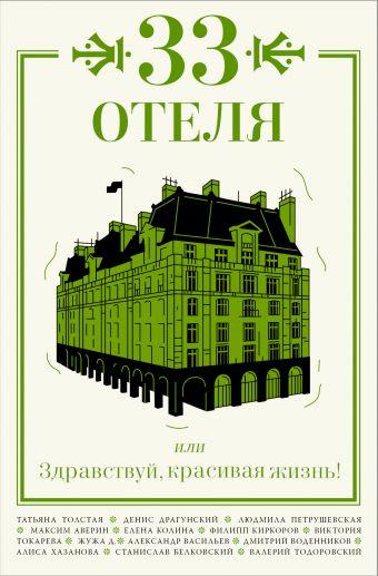33 отеля, или Здравствуй, красивая жизнь!
