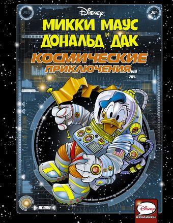 «Микки Маус и Дональд Дак. Космические приключения»