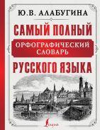 Самый полный орфографический словарь русского языка [Алабугина Ю. В.]