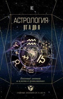 Астрология. Базовые знания и ключи к пониманию