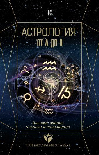 «Астрология. Базовые знания и ключи к пониманию»