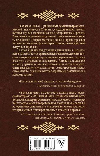 Велесова книга со словарем и комментариями