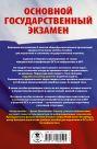 ОГЭ. Информатика. Сборник заданий с решениями и ответами для подготовки к основному государственному экзамену