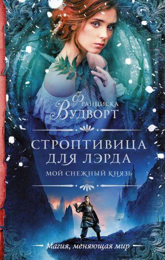 «Мой снежный князь. Строптивица для лэрда»