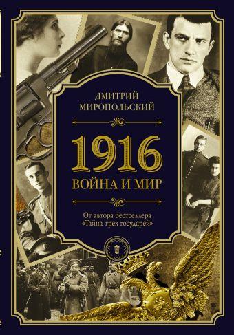 1916/война и мир»