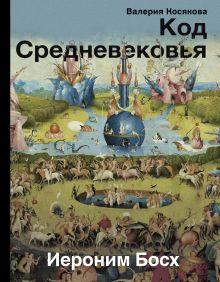 Косякова Валерия Александровна — Код средневековья. Иероним Босх