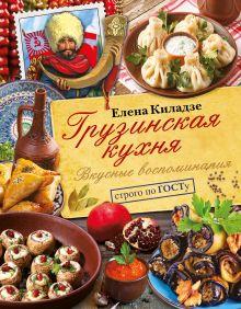 Грузинская кухня. Вкусные воспоминания. Строго по ГОСТу