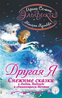 Эльфика. Другая я. Снежные сказки о любви, надежде и сбывающихся мечтах