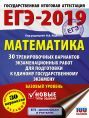 ЕГЭ-2019. Математика (60х84/8) 30 тренировочных вариантов экзаменационных работ для подготовки к единому государственному экзамену. Базовый уровень