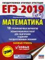 ЕГЭ-2019. Математика (60х84/8) 10 тренировочных вариантов экзаменационных работ для подготовки к единому государственному экзамену. Базовый уровень