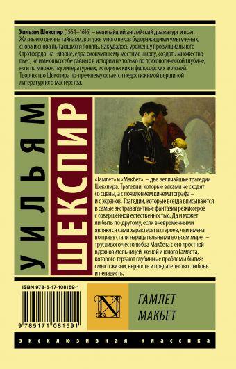 Гамлет. Макбет