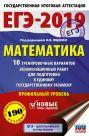 ЕГЭ-2019. Математика (60х90/16) 10 тренировочных вариантов экзаменационных работ для подготовки к единому государственному экзамену. Профильный уровень