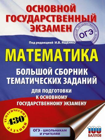 ОГЭ. Математика. Большой сборник тематических заданий для подготовки к основному государственному экзамену