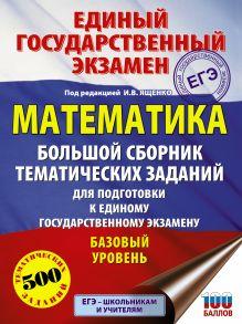 ЕГЭ. Математика. Большой сборник тематических заданий для подготовки к единому государственному экзамену. Базовый уровень