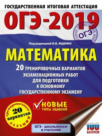 ОГЭ-2019. Математика