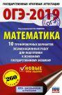 ОГЭ-2019. Математика (60х90/16) 10 тренировочных вариантов экзаменационных работ для подготовки к основному государственному экзамену