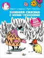 Зимняя сказка с муми-троллями