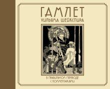Гамлет Уильяма Шейкспира в правильном переводе с комментариями
