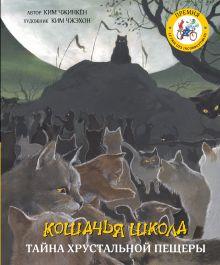 Чжинкён Ким — Кошачья школа: Тайна хрустальной пещеры