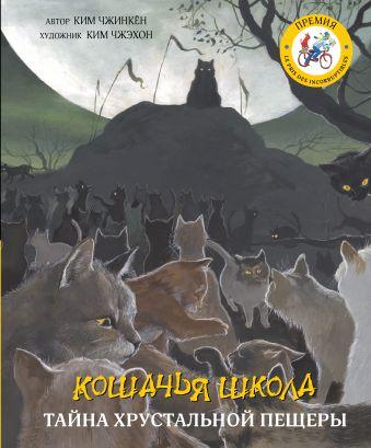 Кошачья школа: Тайна хрустальной пещеры