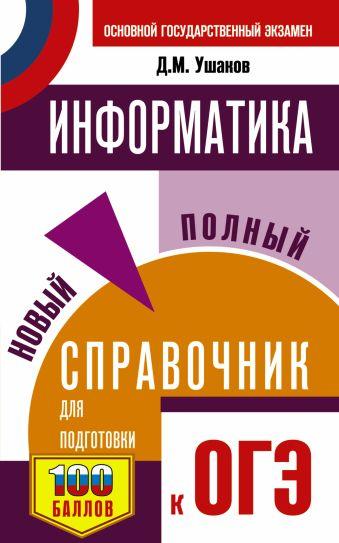 ОГЭ. Информатика. Новый полный справочник для подготовки к ОГЭ