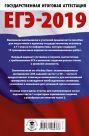 ЕГЭ-2019. Информатика (60х90/16) 10 тренировочных вариантов экзаменационных работ для подготовки к единому государственному экзамену