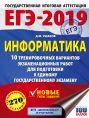 ЕГЭ-2019. Информатика (60х84/8) 10 тренировочных вариантов экзаменационных работ для подготовки к ЕГЭ