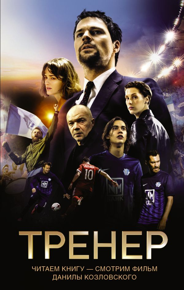 «Тренер»