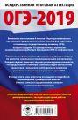 ОГЭ-2019. Информатика (60х90/16) 10 тренировочных вариантов экзаменационных работ для подготовки к основному государственному экзамену