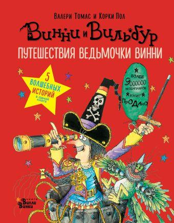 «Путешествия ведьмочки Винни. Пять волшебных историй в одной книге»