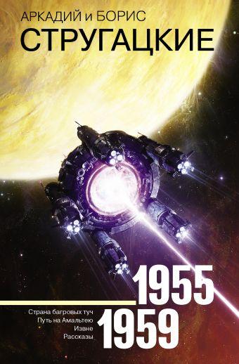 «Собрание сочинений 1955-1959»